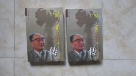 张爱萍传(上下册) 作者东方鹤(贺茂之)签名本