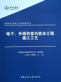 建筑安装工程施工工艺标准系列丛书:地下、外墙和室内防水工程施工工艺