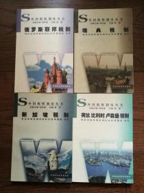 外国税收制度丛书:新加坡、俄罗斯、瑞典、荷兰比利时卢森堡税制(4册合售)