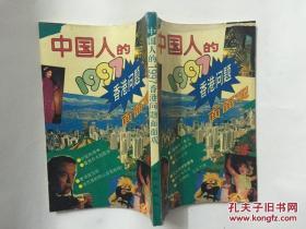 中国人的1997:香港问题面面观