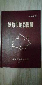 铁岭地名图册