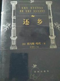 还乡﹤世界文学名著百部珍藏本﹥