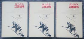 《抗日战争正面战场》精装本 上中下册