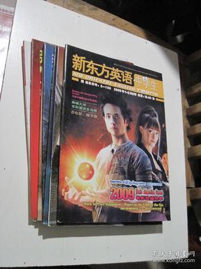 新东方英语 中学版 2009年1-2.3.4.5.6.7-8月号