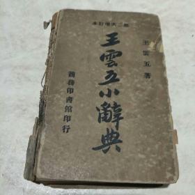 王云五小辞典(第二次增订本)