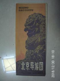 北京导游图   按图发货 严者勿拍 售后不退 谢谢理解!