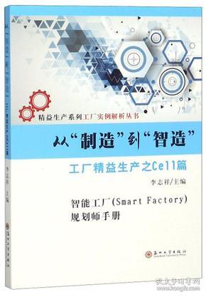 """从""""制造""""到""""智造"""":智能工厂(Smart Factory)规划师手册:工厂精益生产之Cell篇"""