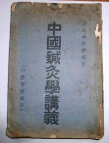 1951年名医承淡安《中国针灸学讲义》