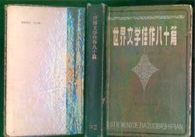 世界文学佳作八十篇(大32开精装本/83年一版一印)篇目见书影