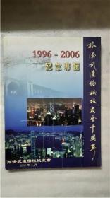 旅港武汉侨校校友会十周年纪念专辑