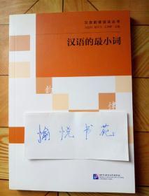 汉语的最小词