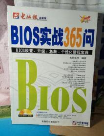 BIOS实战365问:BISO设置、升级、急救、个性化酷玩宝典