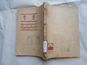 31954《哲学》(米丁著,生活。新知。三联书店印行)馆藏