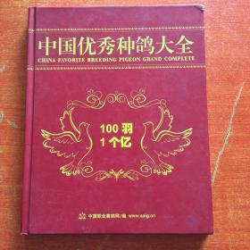 中国优秀种鸽大全 2014 珍藏版(精装大16开)