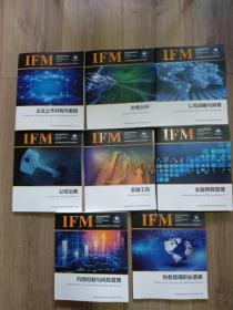 IFM国际财务管理协会 内部控制与风险管理 财务管理职业道德  全面预算管理 金融工具 公司战略与财务 公司治理 财务分折   企业上市并购与重组  <<全八册