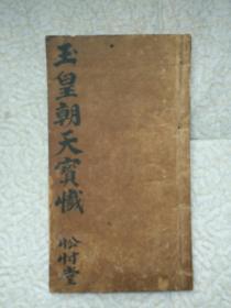 民国早期拜神宝鉴,手抄共一厚册,品相传世极美