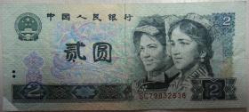 第四套人民币1990年版2元