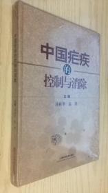 中国疟疾的控制与消除(硬精装)正版新书 汤林华 9787547818114