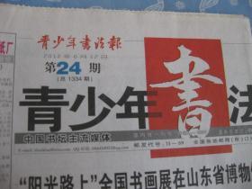 青少年书法报 第24期 总1334期 2012-6-12【共8版】
