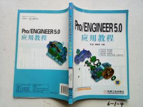 Pro/ENGINEER 5.0应用教程