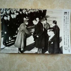 珍贵文物级历史老照片:民国昭和17年,国民政府主席汪精卫出访日本,日本首相东条英机亲自接见,亲切握手相迎,老照片明信片。