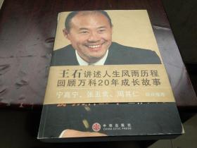 王石讲述人生风雨历程   道路与梦想
