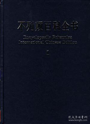 9787500060604-xg-不列颠百科全书  全20本