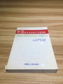 中国城市电视媒介传播策略