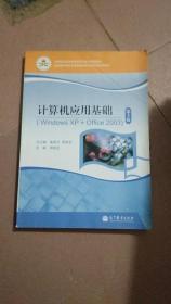 计算机应用基础(Windows XP+Office2003)(第2版)/中等职业教育课程改革国家规划新教材