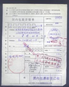 包裹单:江苏苏州1998.05.06.东北街支局,寄成都包裹单