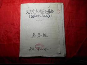 天津市河北梆子剧院 资产清点记录(五六十年代演出现代戏道具等)多数用节目单背面书写!