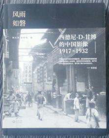 《风雨如磐》西德尼·D·甘博的中国影像1917-1932
