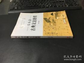 【正版】日本语古典文法教程