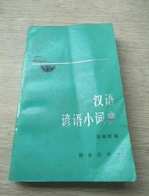 汉语谚语小辞典