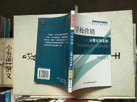 P6527学校营销:从理论到实践(馆藏)