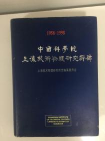 中国科学院上海技术物理研究所志