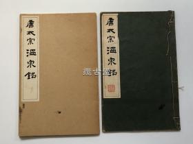 唐太宗 温泉铭  清雅堂  一册线装 珂罗版精印  昭和53年 1978年