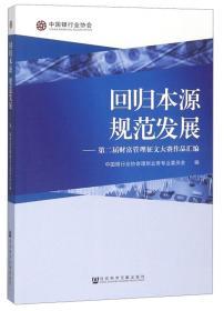 回归本源规范发展:第二届财富管理征文大赛作品汇编