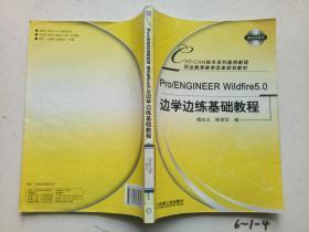 Pro/ENGINEERWildfire5.0边学边练基础教程