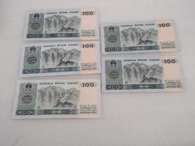 第四套人民币90版面值100元(拍下包邮)库存4张,品相基本一致,喜欢可以全拍,也可以选购。(每1张售价148元)(尾号155的已经卖了)