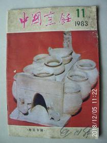 中国烹饪〔1983年11期〕按图发货 严者勿拍 售后不退 谢谢理解!