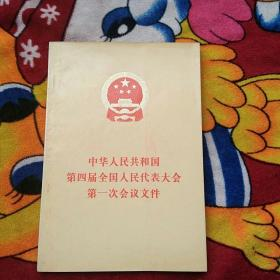 中国人民共和国第四届全国人民代表大会 第一次会议文件(实物拍照;刘杲签