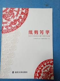 纸剪芳华 : 淮安市非物质文化遗产剪纸作品集