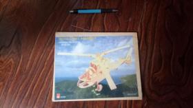儿童益智玩具:拼装玩具(木板)直升战斗机 【全新未拆封16开大小】