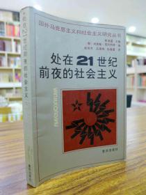处在21世纪前夜的社会主义—(南)尼科利奇 著 1989年一版一印3200册
