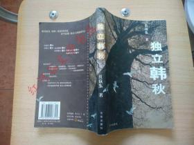 孔庆东作品------独立韩秋(2002年 一版一印 )