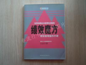 绩效魔方:绩效管理操作手册(世界500强企业管理培训教材) /王志宇