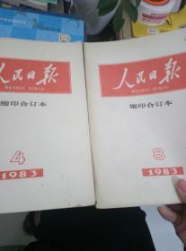 人民日报  缩印合订本  1983年 第 4  8期   两本