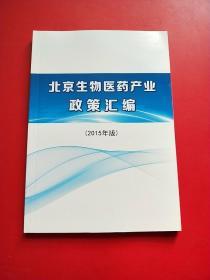 北京生物医药产业政策汇编 2015