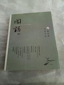 闲话   7~8合辑 : 半世浮沉·遭遇浪漫